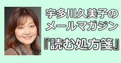 宇多川久美子の読む処方箋