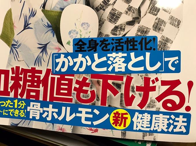 NHKガッテン夏号