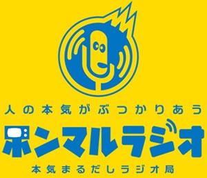 ホンマルラジオ駒込局