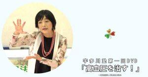 宇多川塾DVD