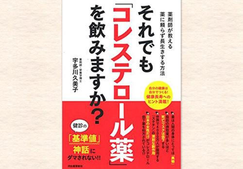 宇多川久美子著書 「それでもコレステロール薬を飲みますか?」2018/3/23発売!