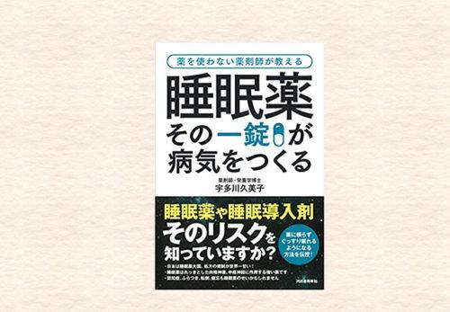 宇多川久美子著書『睡眠薬 その一錠が病気をつくる』2018年12月22日発売!新刊キャンペーン