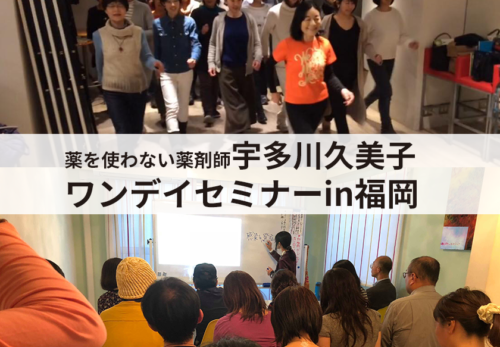 宇多川久美子ワンデイセミナーin福岡