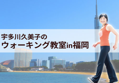 『宇多川久美子のウォーキング教室in福岡』の開催が決定しました!