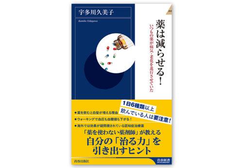 宇多川久美子21冊目の著書『薬は減らせる』2019年8月1日発売決定!新刊キャンペーン