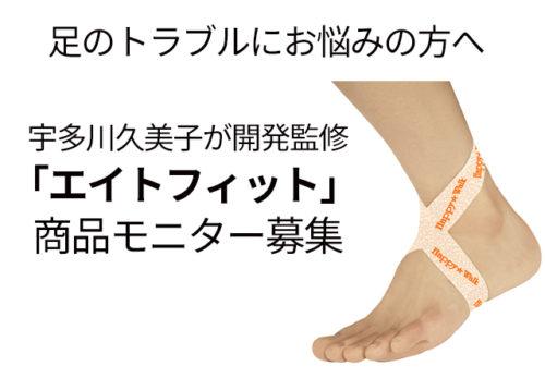 足のトラブルにお悩みの方へ 宇多川久美子が開発監修の「エイトフィット」 商品モニター募集します。