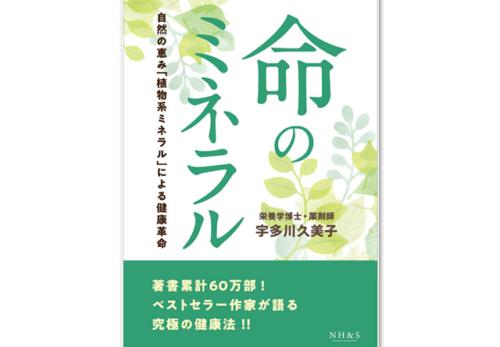 宇多川久美子22冊目の著書『命のミネラル』2019年12月26日発売決定!