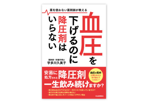 宇多川久美子23冊目の著書『血圧を下げるのに降圧剤はいらない』2020年1月20日発売決定!新刊キャンペーン