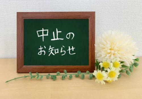 『宇多川久美子のウォーキングスクール』中止のお知らせ
