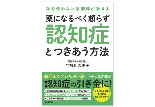 宇多川久美子25冊目の著書『薬になるべく頼らず認知症とつきあう方法』2021年1月26日発売決定!