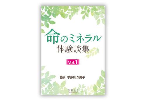 宇多川久美子24冊目の著書『命のミネラルー体験談集』2020年12月28日発売決定!